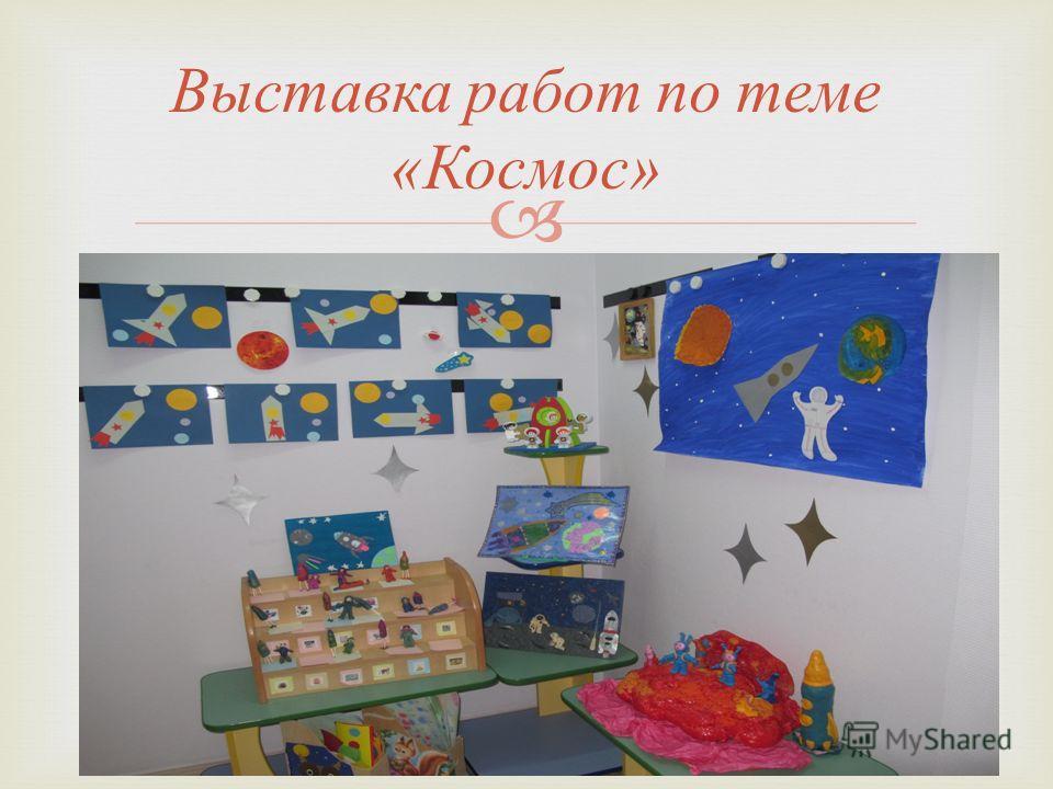 Выставка работ по теме « Космос »
