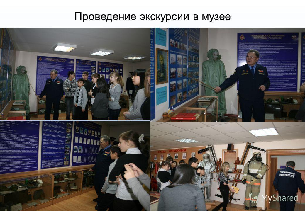 Проведение экскурсии в музее