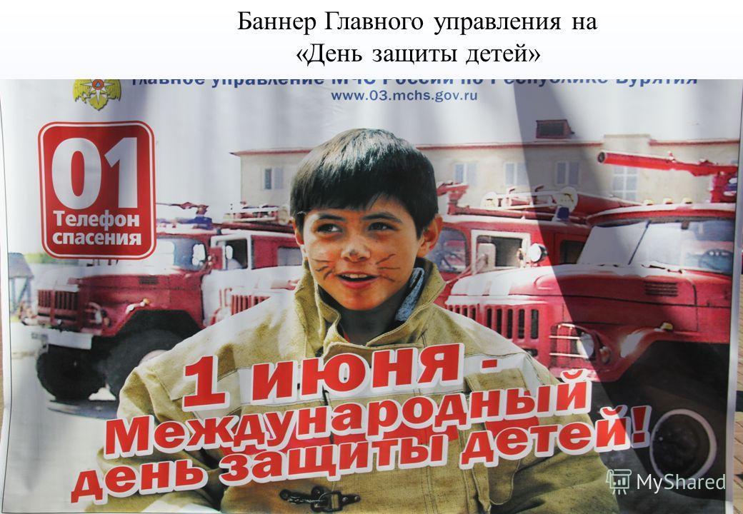 Баннер Главного управления на «День защиты детей»