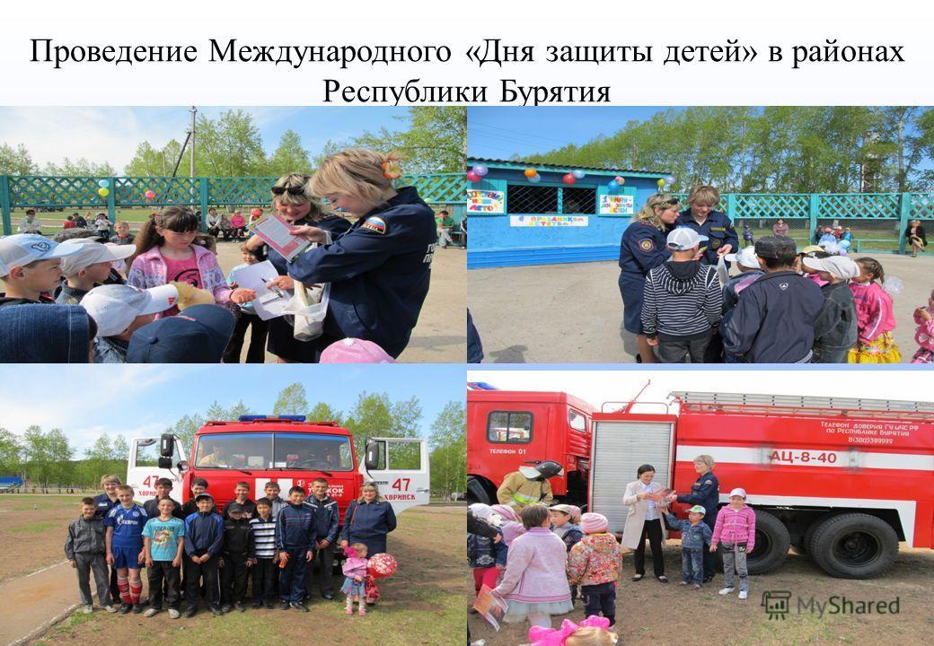Проведение Международного «Дня защиты детей» в районах Республики Бурятия