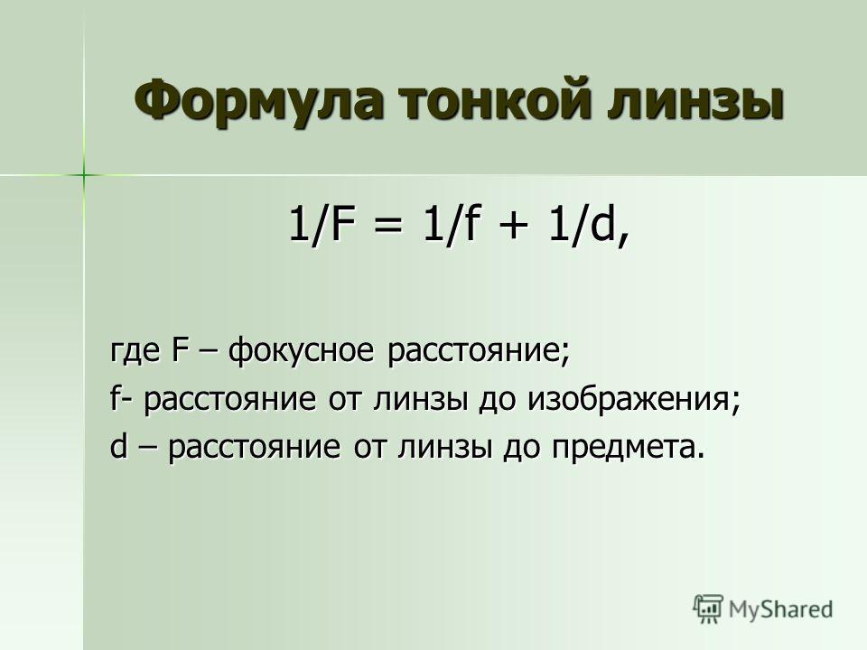 Формула тонкой линзы 1/F = 1/f + 1/d, где F – фокусное расстояние; f- расстояние от линзы до изображения; d – расстояние от линзы до предмета.