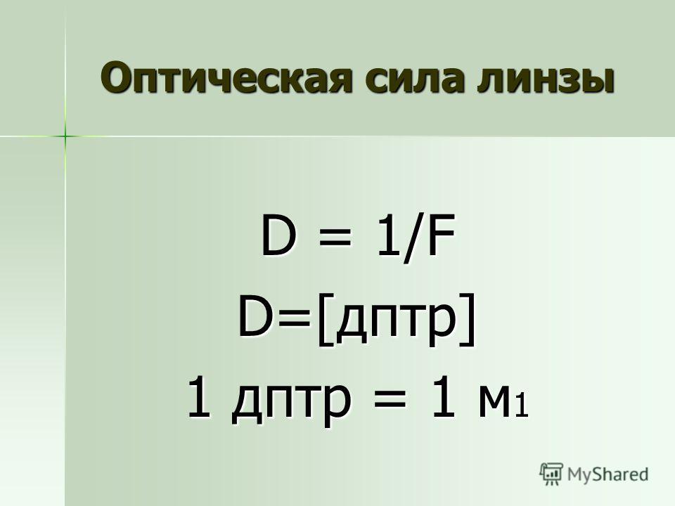 Оптическая сила линзы D = 1/F D=[дптр] 1 дптр = 1 м 1