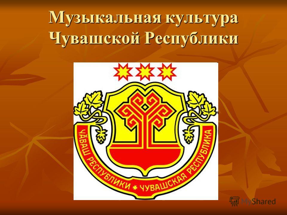 Музыкальная культура Чувашской Республики