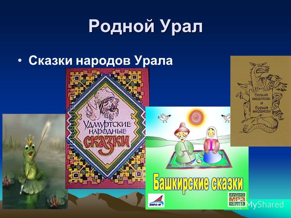 Родной Урал Сказки народов Урала