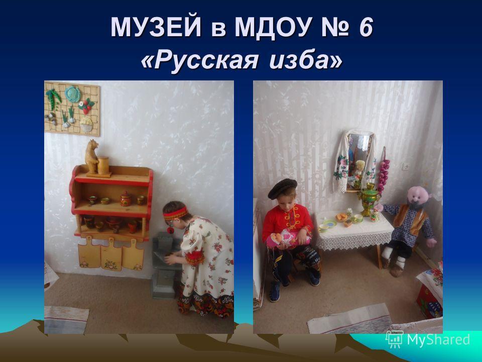 МУЗЕЙ в МДОУ 6 «Русская изба»