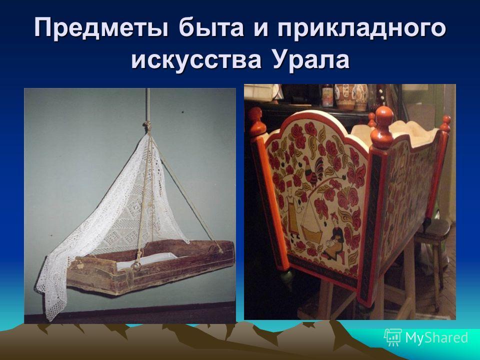 Предметы быта и прикладного искусства Урала