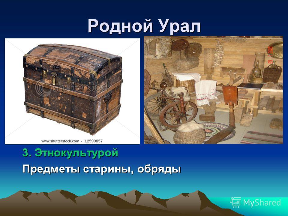 Родной Урал 3. Этнокультурой Предметы старины, обряды