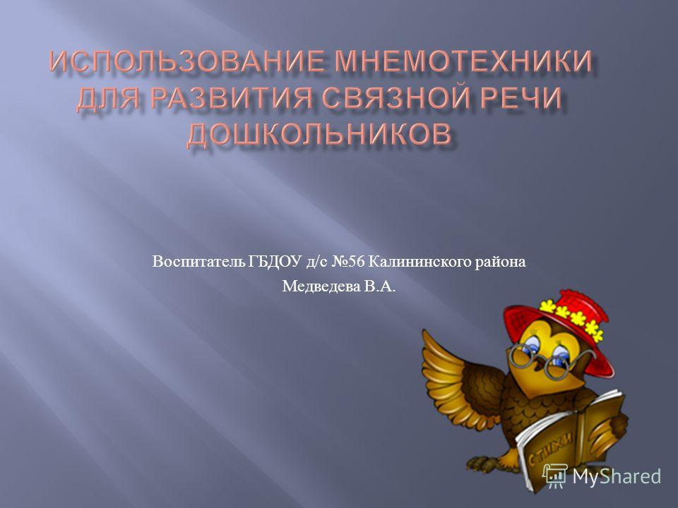 Воспитатель ГБДОУ д / с 56 Калининского района Медведева В. А.