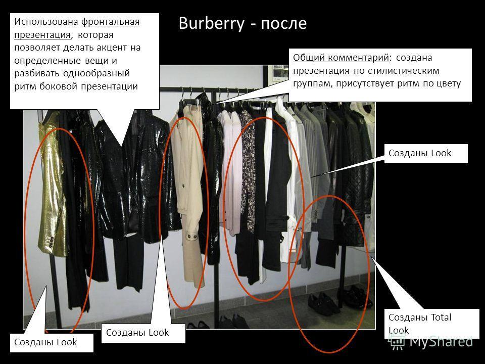 Burberry - после Общий комментарий: создана презентация по стилистическим группам, присутствует ритм по цвету Созданы Look Созданы Total Look Использована фронтальная презентация, которая позволяет делать акцент на определенные вещи и разбивать одноо