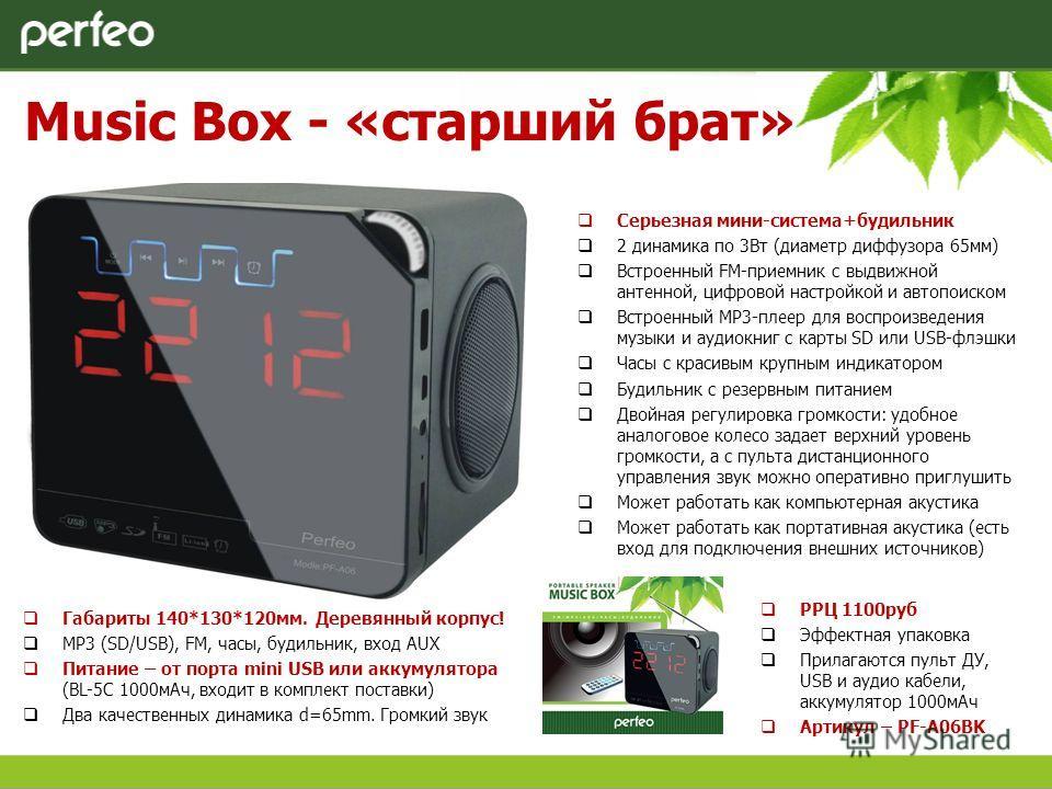 Music Box - «старший брат» Габариты 140*130*120мм. Деревянный корпус! MP3 (SD/USB), FM, часы, будильник, вход AUX Питание – от порта mini USB или аккумулятора (BL-5C 1000мАч, входит в комплект поставки) Два качественных динамика d=65mm. Громкий звук