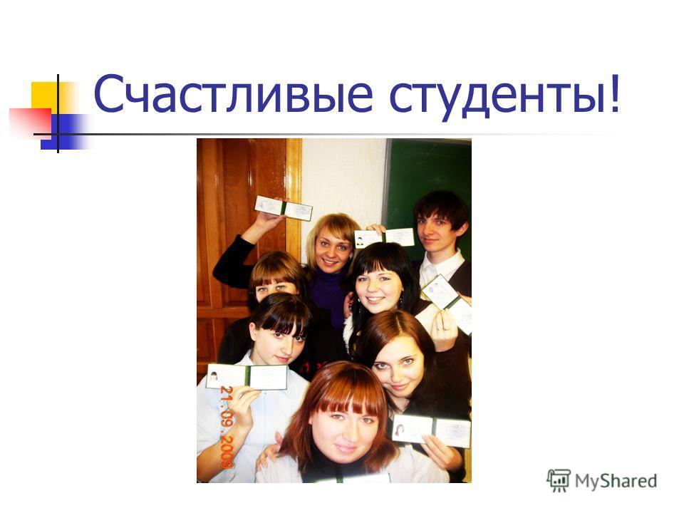 Счастливые студенты!