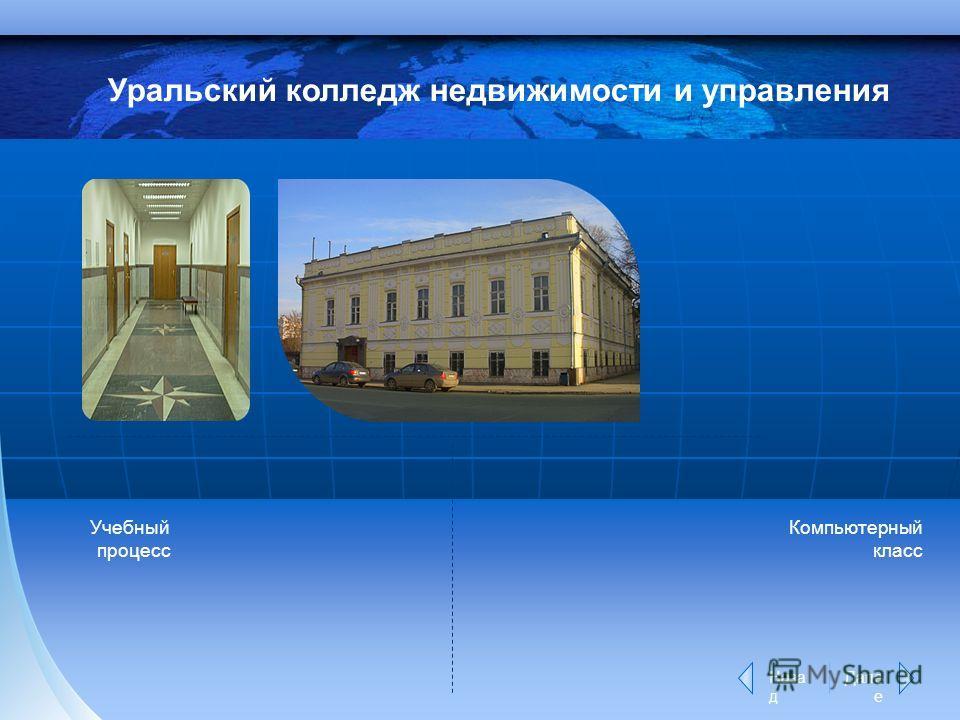 Уральский колледж недвижимости и управления Учебный корпус Учебный процесс Компьютерный класс Дале е Наза д