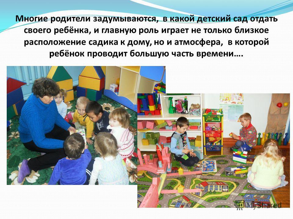 Многие родители задумываются, в какой детский сад отдать своего ребёнка, и главную роль играет не только близкое расположение садика к дому, но и атмосфера, в которой ребёнок проводит большую часть времени….