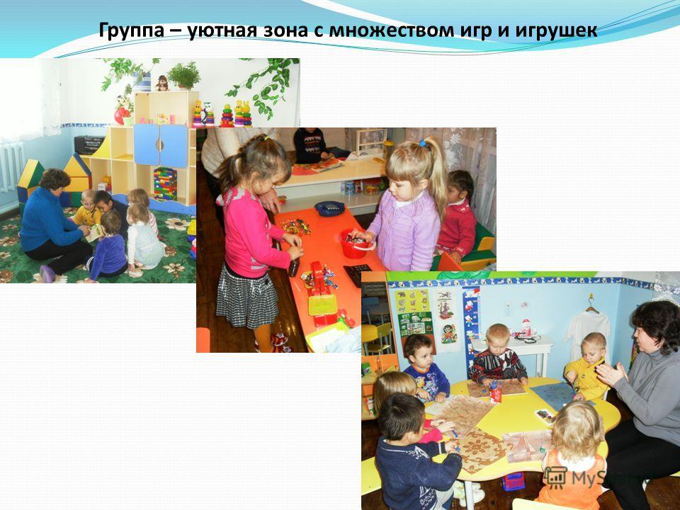 Группа – уютная зона с множеством игр и игрушек