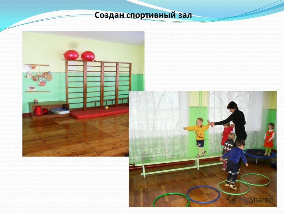 Создан спортивный зал