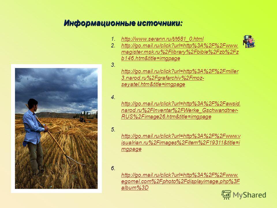 Информационные источники: 1.http://www.serann.ru/t/t681_0.htmlhttp://www.serann.ru/t/t681_0.html 2.http://go.mail.ru/click?url=http%3A%2F%2Fwww. magister.msk.ru%2Flibrary%2Fbible%2Fzb%2Fz b146.htm&title=imgpagehttp://go.mail.ru/click?url=http%3A%2F%2
