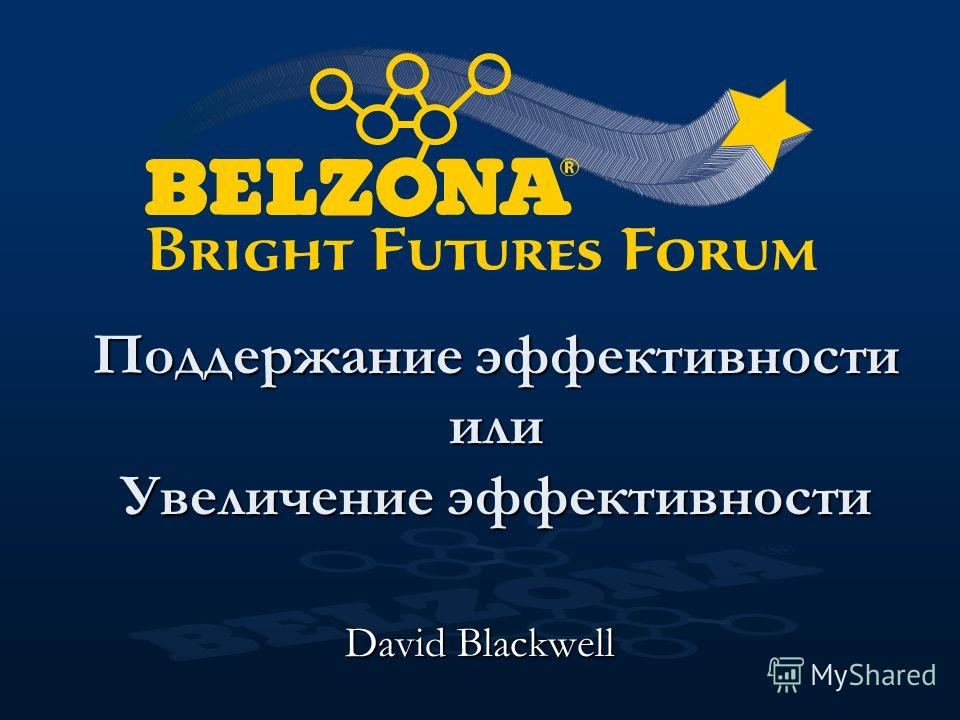 Поддержание эффективности или Увеличение эффективности David Blackwell