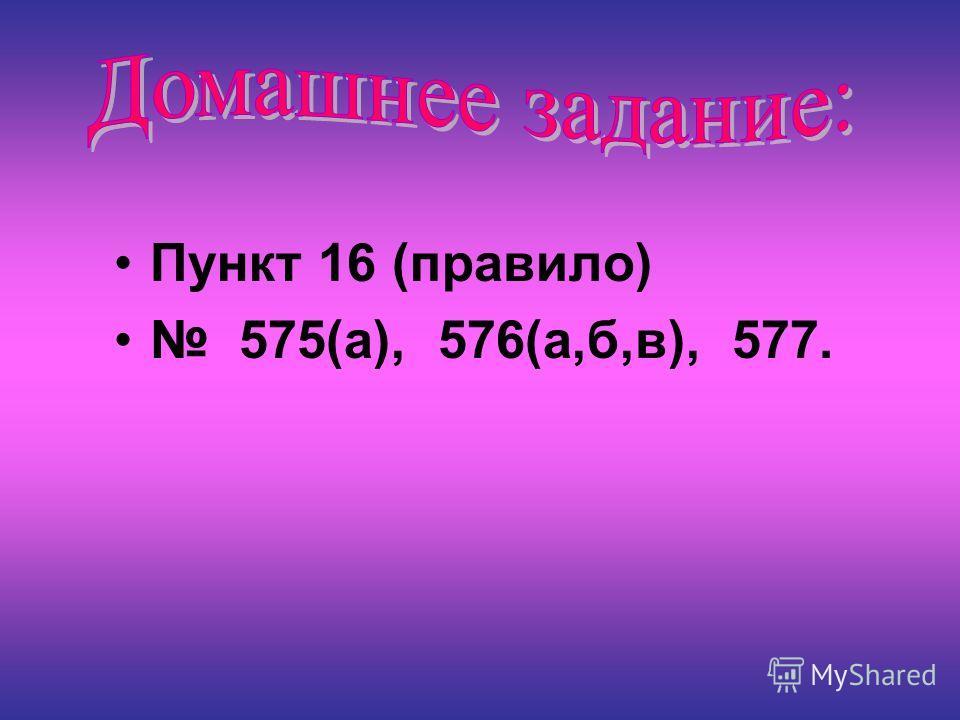 Пункт 16 (правило) 575(а), 576(а,б,в), 577.
