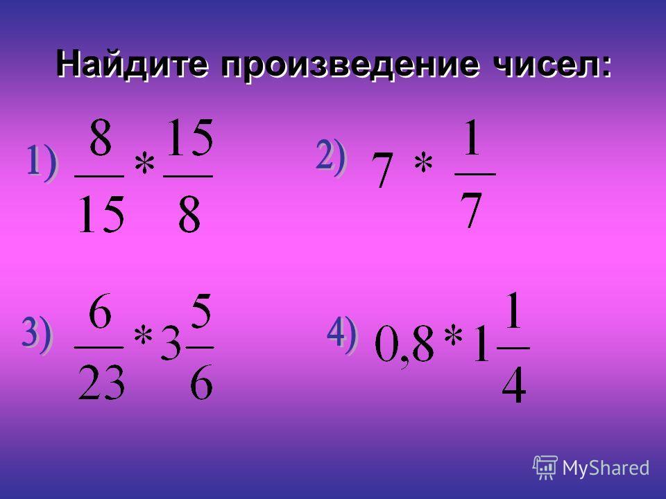 Найдите произведение чисел: Найдите произведение чисел: