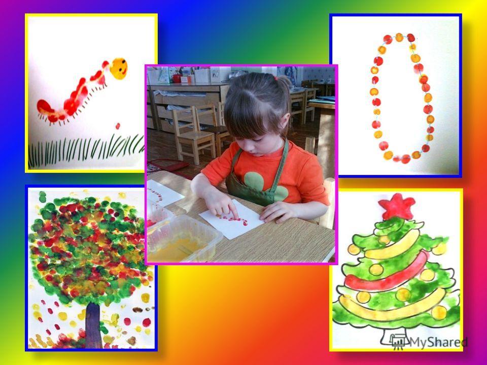 РИСОВАНИЕ ПАЛЬЧИКАМИ Возраст: от двух лет. Средства выразительности: пятно, точка, короткая линия, цвет. Материалы: мисочки с краской, плотная бумага любого цвета, небольшие листы, салфетки. Способ получения изображения: ребенок опускает в гуашь паль