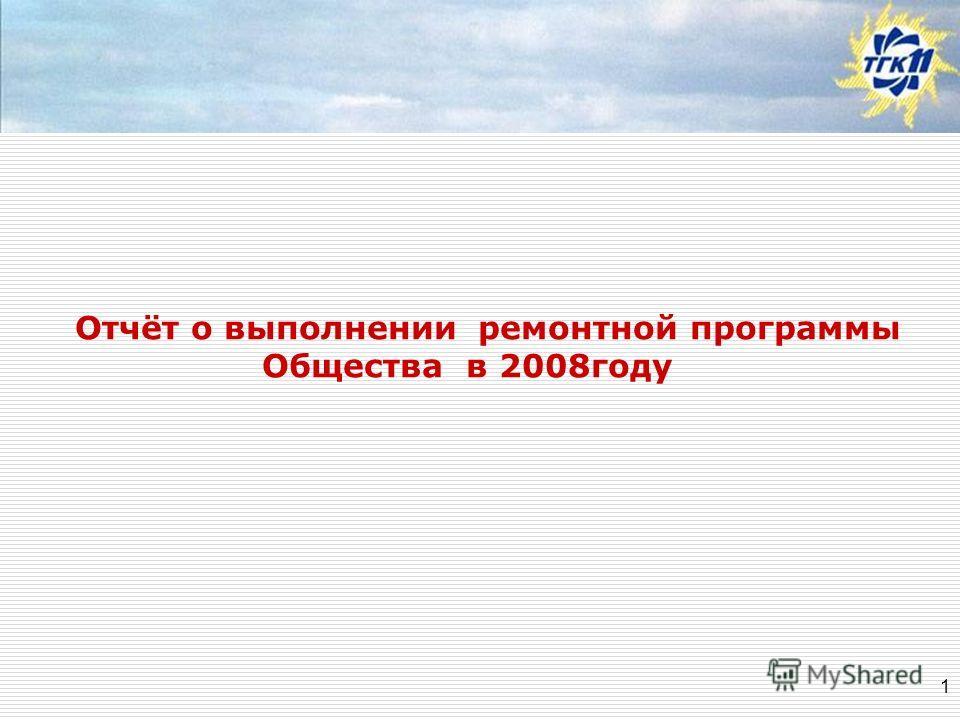 1 Отчёт о выполнении ремонтной программы Общества в 2008году