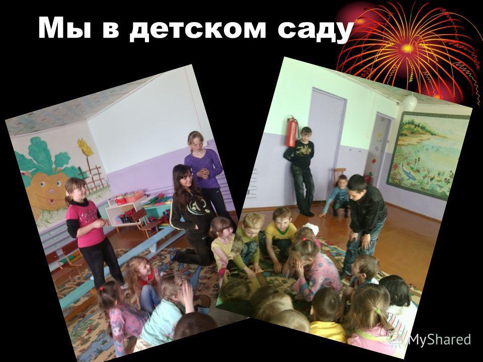 Мы в детском саду