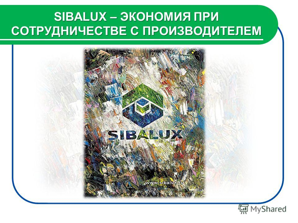 SIBALUX – ЭКОНОМИЯ ПРИ СОТРУДНИЧЕСТВЕ С ПРОИЗВОДИТЕЛЕМ