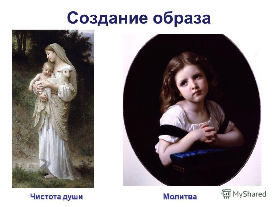 Молитва Чистота души