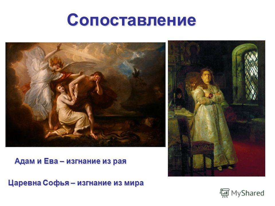 Сопоставление Адам и Ева – изгнание из рая Царевна Софья – изгнание из мира
