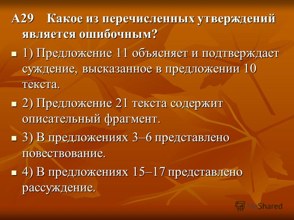 А29 Какое из перечисленных утверждений является ошибочным? 1) Предложение 11 объясняет и подтверждает суждение, высказанное в предложении 10 текста. 1) Предложение 11 объясняет и подтверждает суждение, высказанное в предложении 10 текста. 2) Предложе