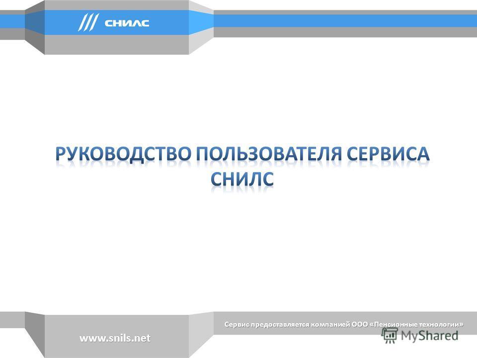 Сервис предоставляется компанией ООО «Пенсионные технологии» www.snils.net