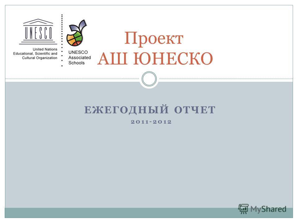ЕЖЕГОДНЫЙ ОТЧЕТ 2011-2012 Проект АШ ЮНЕСКО