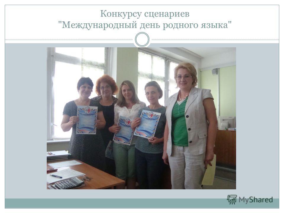 Конкурсу сценариев Международный день родного языка