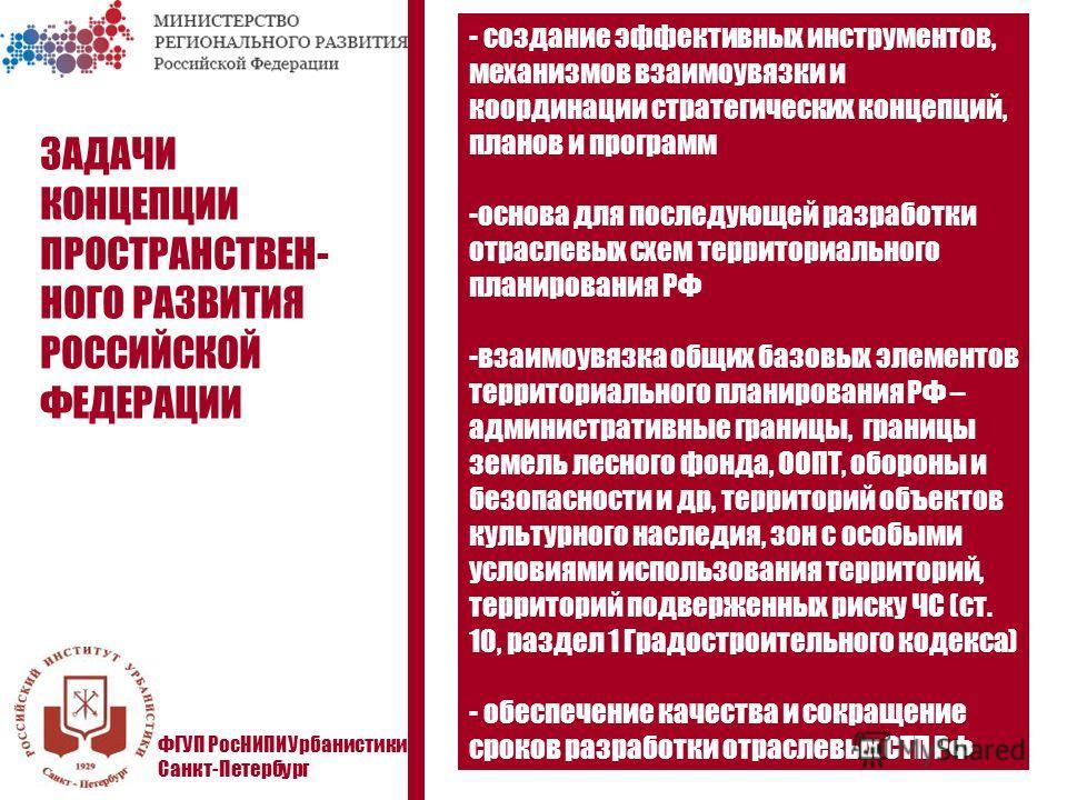 ФГУП РосНИПИ Урбанистики Санкт-Петербург - создание эффективных инструментов, механизмов взаимоувязки и координации стратегических концепций, планов и программ -основа для последующей разработки отраслевых схем территориального планирования РФ -взаим