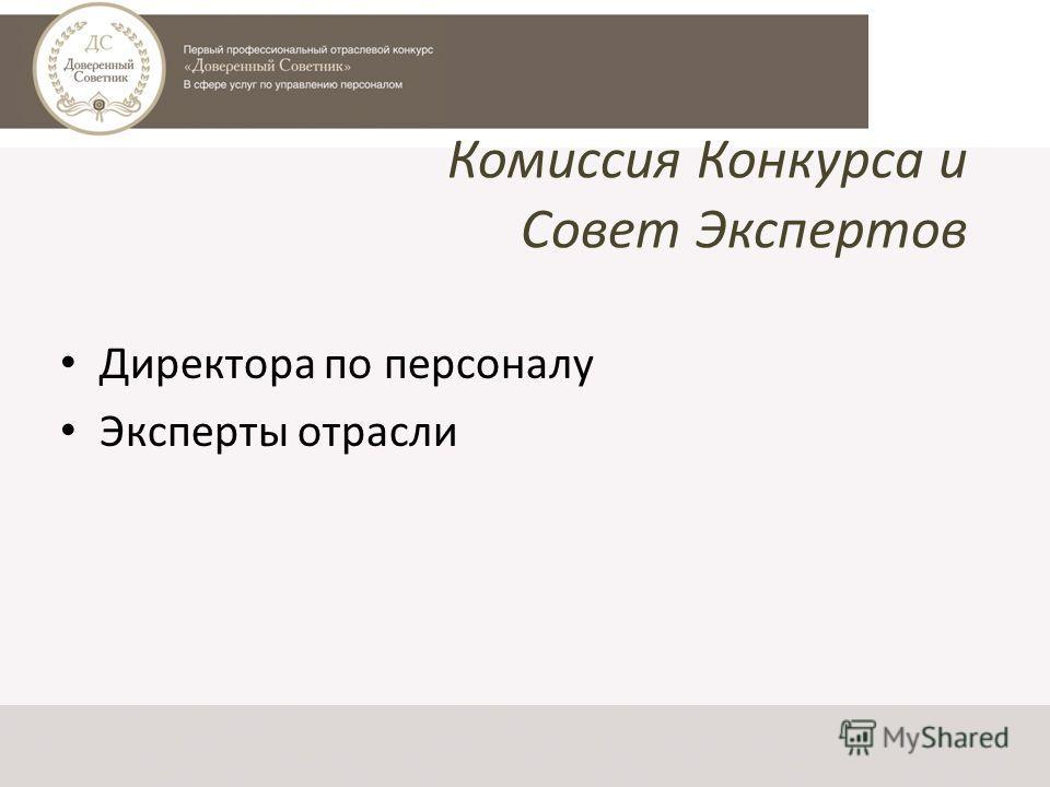 Комиссия Конкурса и Совет Экспертов Директора по персоналу Эксперты отрасли