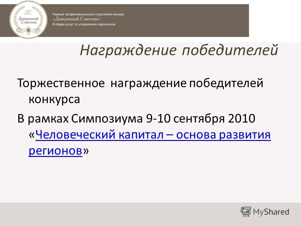 Награждение победителей Торжественное награждение победителей конкурса В рамках Симпозиума 9-10 сентября 2010 «Человеческий капитал – основа развития регионов»Человеческий капитал – основа развития регионов