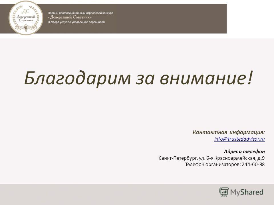 Благодарим за внимание! Контактная информация: info@trustedadvisor.ru Адрес и телефон Санкт-Петербург, ул. 6-я Красноармейская, д.9 Телефон организаторов: 244-60-88