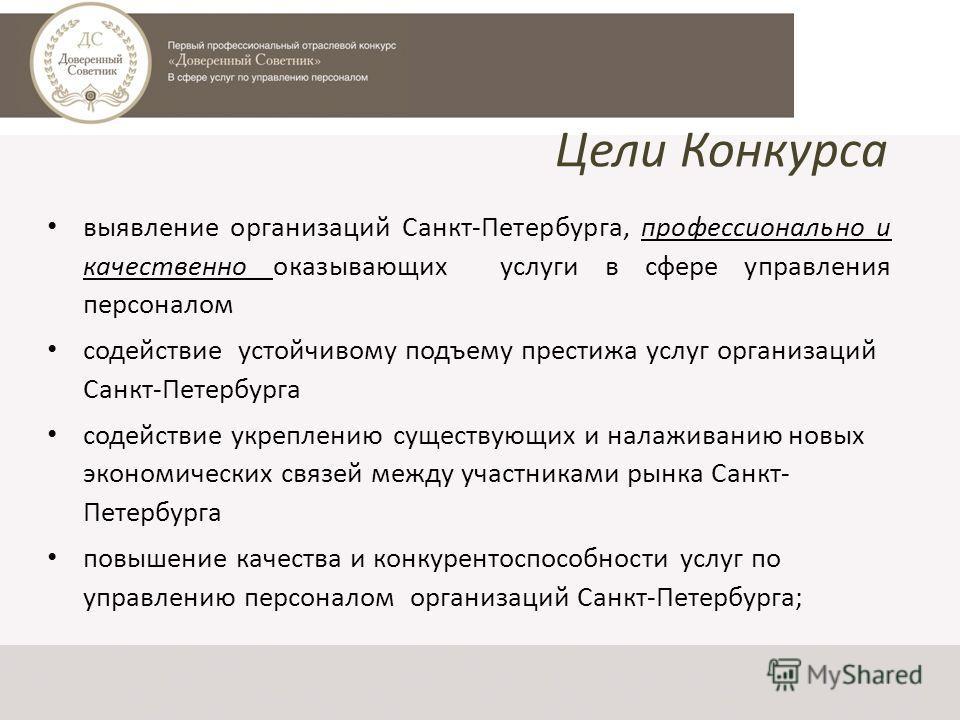 Цели Конкурса выявление организаций Санкт-Петербурга, профессионально и качественно оказывающих услуги в сфере управления персоналом содействие устойчивому подъему престижа услуг организаций Санкт-Петербурга содействие укреплению существующих и налаж