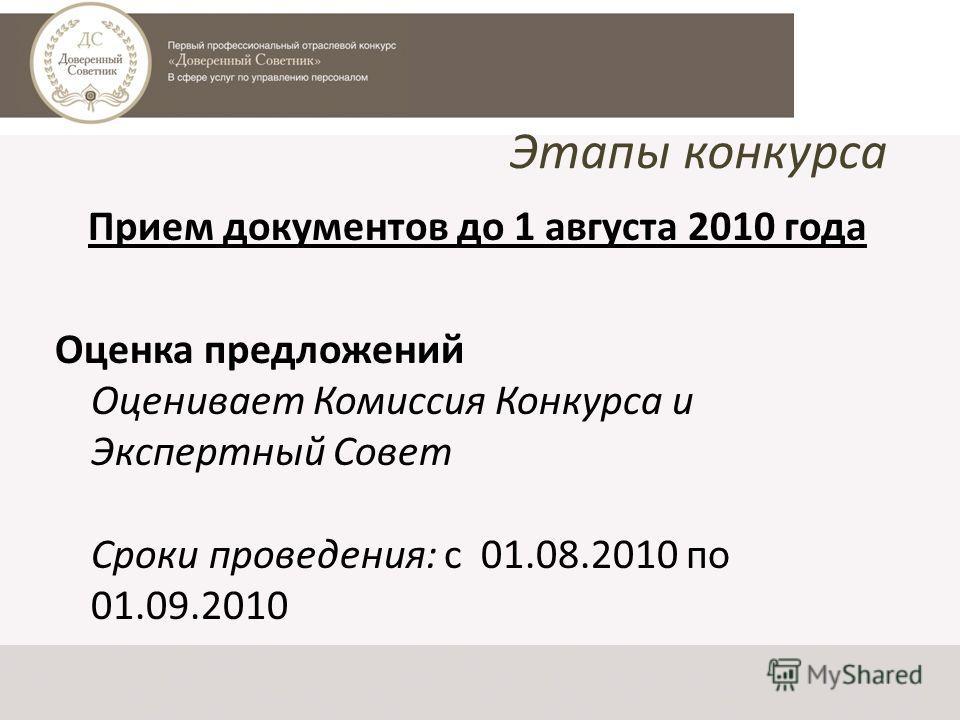 Этапы конкурса Прием документов до 1 августа 2010 года Оценка предложений Оценивает Комиссия Конкурса и Экспертный Совет Сроки проведения: с 01.08.2010 по 01.09.2010