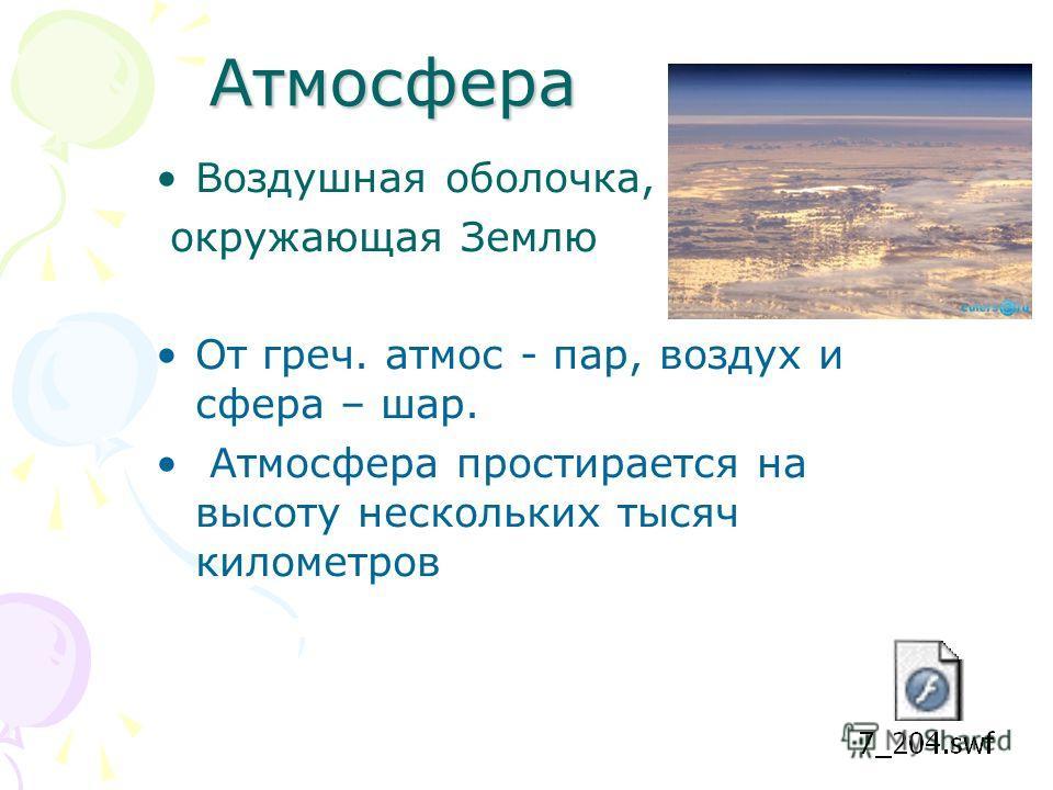 Атмосфера Воздушная оболочка, окружающая Землю От греч. атмос - пар, воздух и сфера – шар. Атмосфера простирается на высоту нескольких тысяч километров