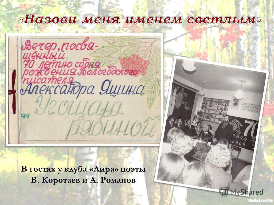 В гостях у клуба «Лира» поэты В. Коротаев и А. Романов
