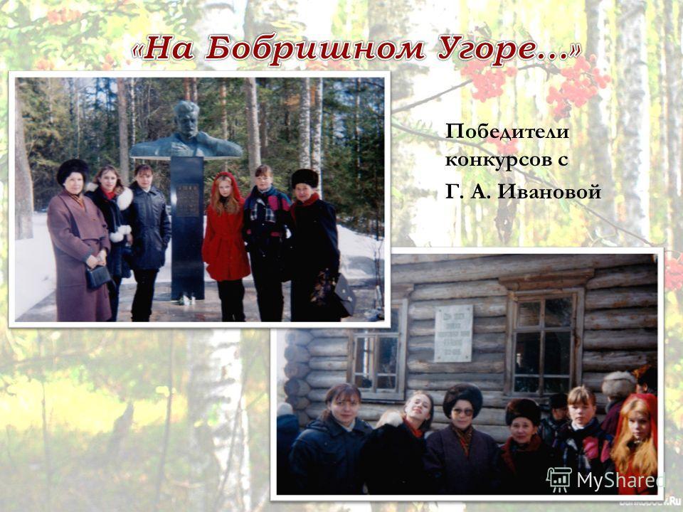 Победители конкурсов с Г. А. Ивановой