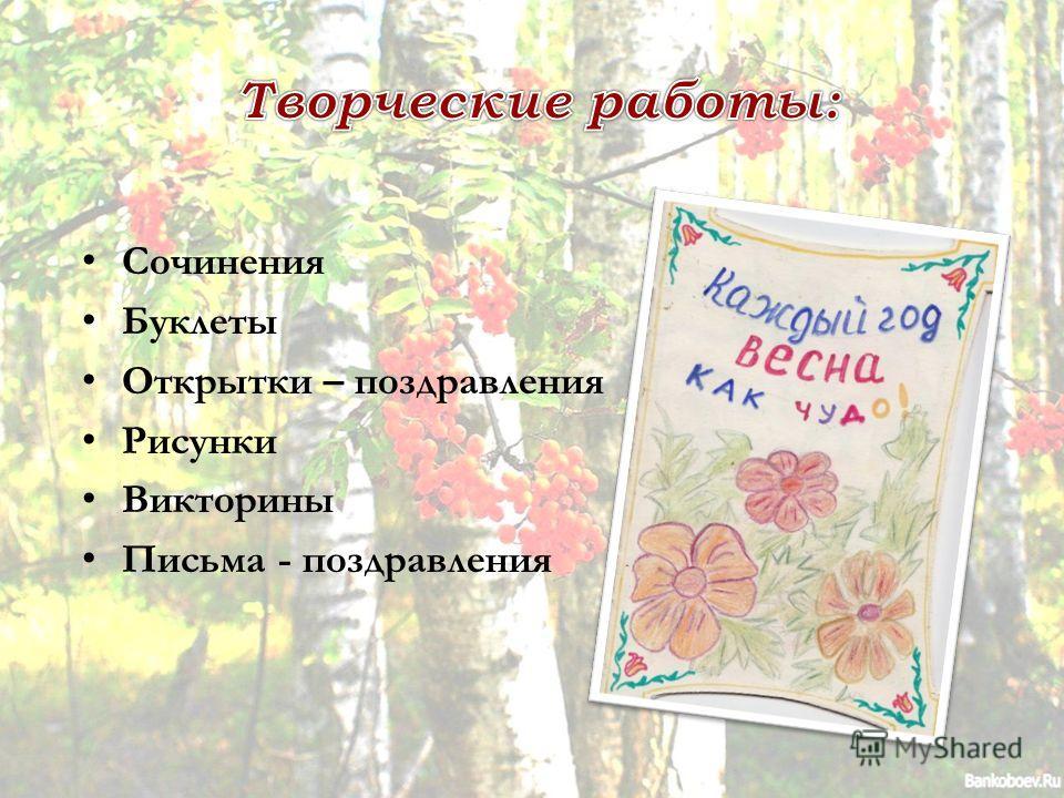 Сочинения Буклеты Открытки – поздравления Рисунки Викторины Письма - поздравления