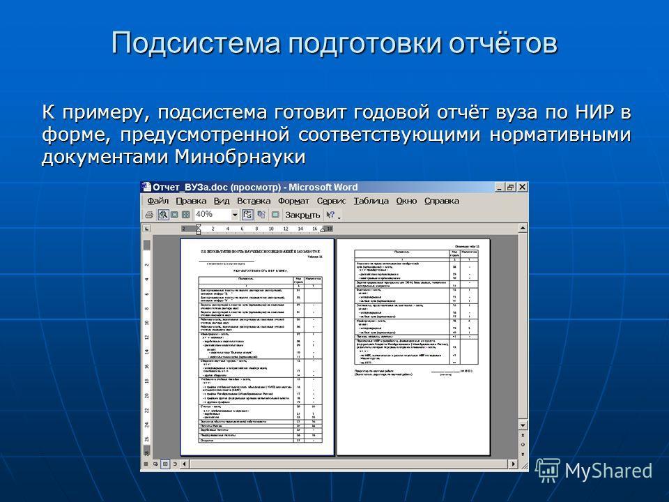 Подсистема подготовки отчётов К примеру, подсистема готовит годовой отчёт вуза по НИР в форме, предусмотренной соответствующими нормативными документами Минобрнауки