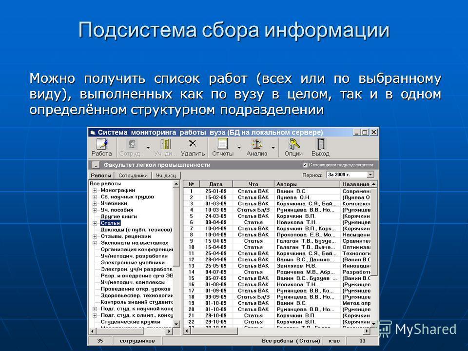 Подсистема сбора информации Можно получить список работ (всех или по выбранному виду), выполненных как по вузу в целом, так и в одном определённом структурном подразделении