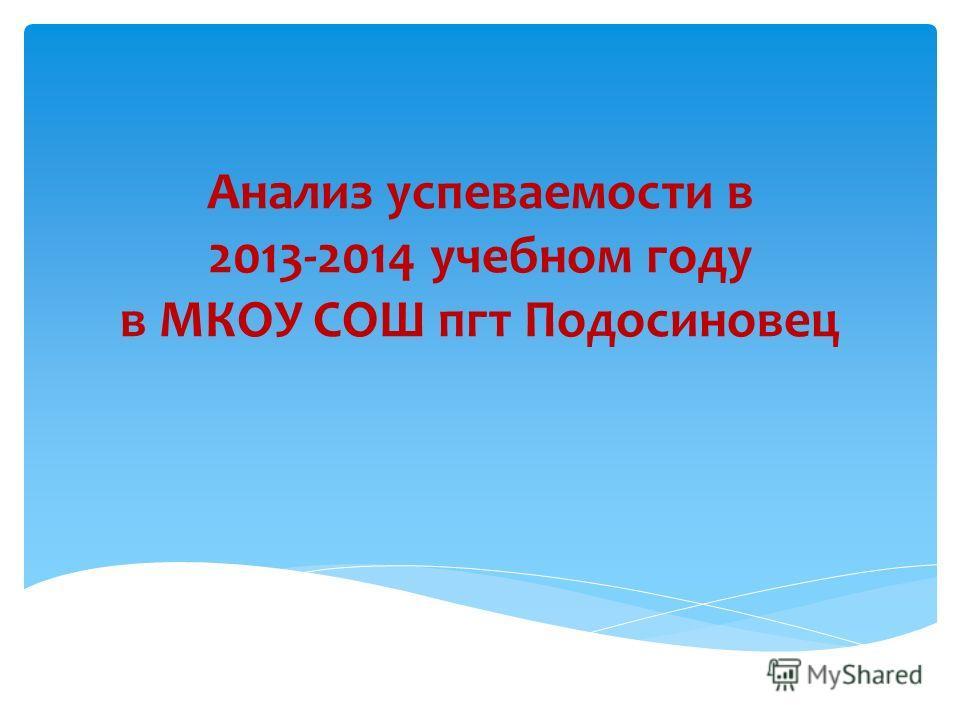 Анализ успеваемости в 2013-2014 учебном году в МКОУ СОШ пгт Подосиновец