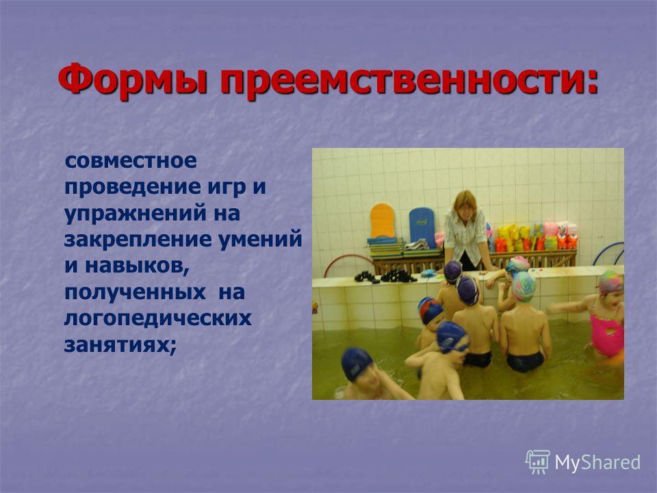 Формы преемственности: совместное проведение игр и упражнений на закрепление умений и навыков, полученных на логопедических занятиях;