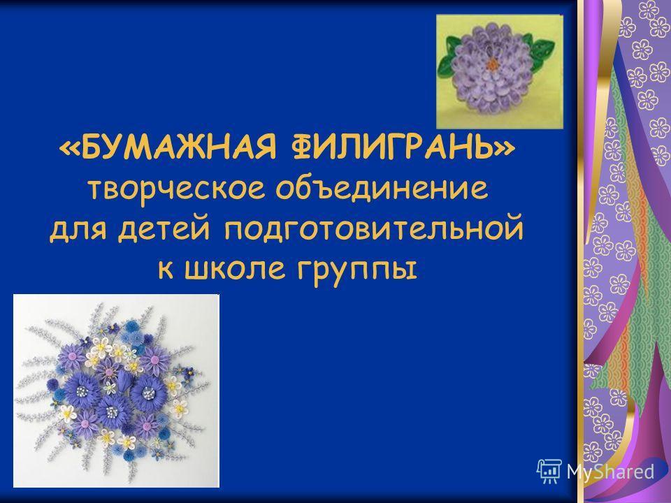 «БУМАЖНАЯ ФИЛИГРАНЬ» творческое объединение для детей подготовительной к школе группы