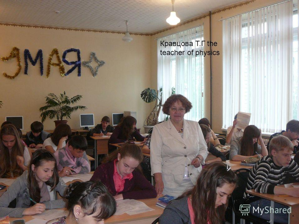 Кравцова Т.Г the teacher of physics