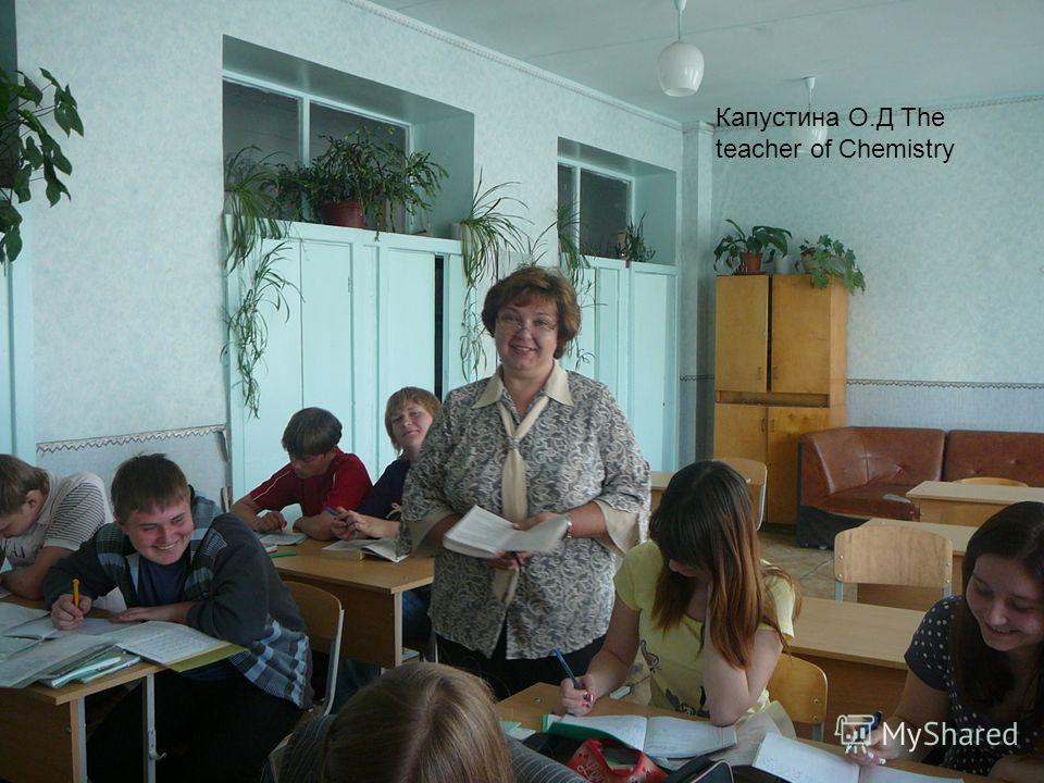 Капустина О.Д The teacher of Chemistry